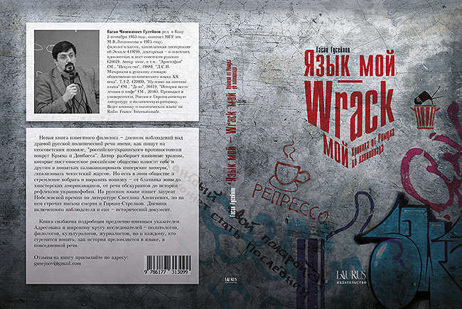 Wrack_cover_2