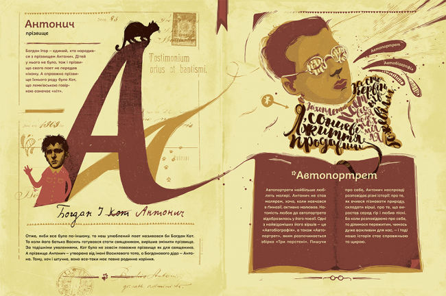 Antonych-A