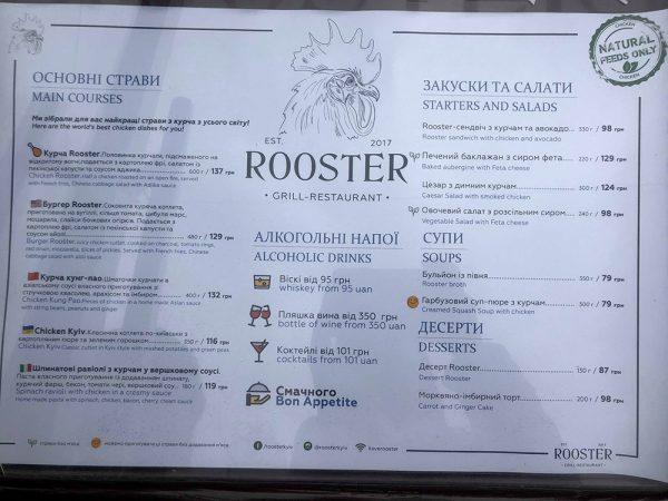 руусттер