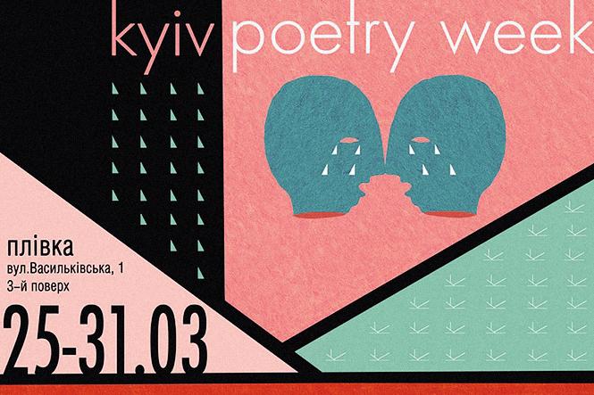 Kyiv poetry week: спешите видеть стихи