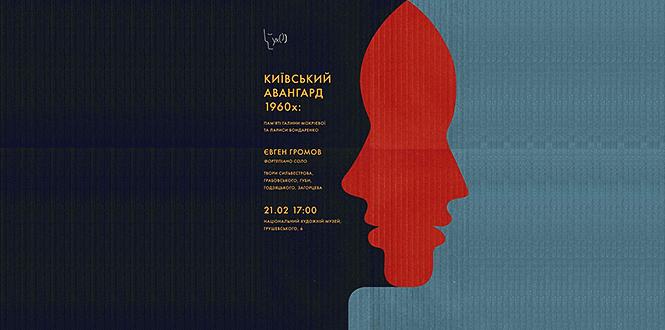 Київський авангард 1960-х