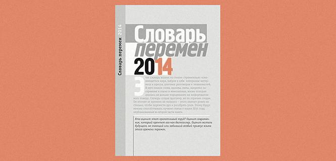 Словарь перемен-2014