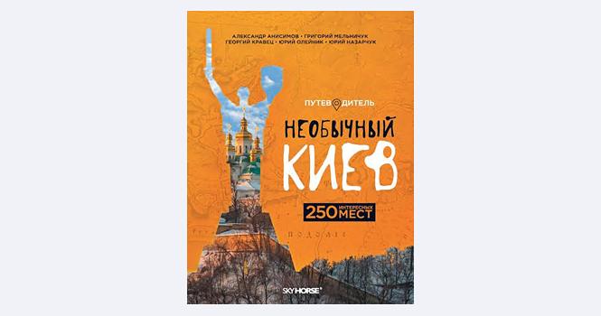 «Необычный Киев» / Путеводитель