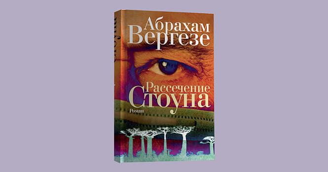 Абрахам Вергезе «Рассечение Стоуна»