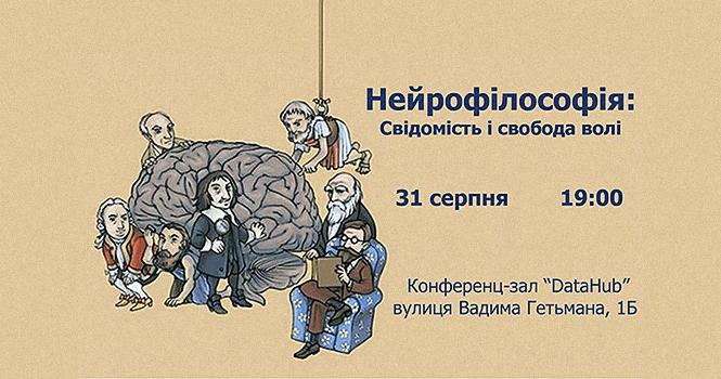 Нейрофилософия: сознание и свобода воли