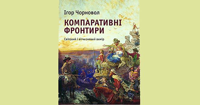 Фронтир: українці і всі інші