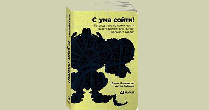 Путеводитель по городскому безумию