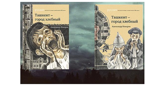 Спасительный Ташкент и рассказы о Красном сыщике