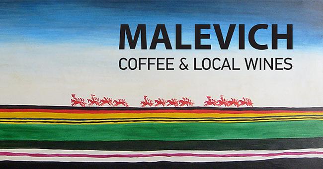 «М» — «Малевич», место, минимализм