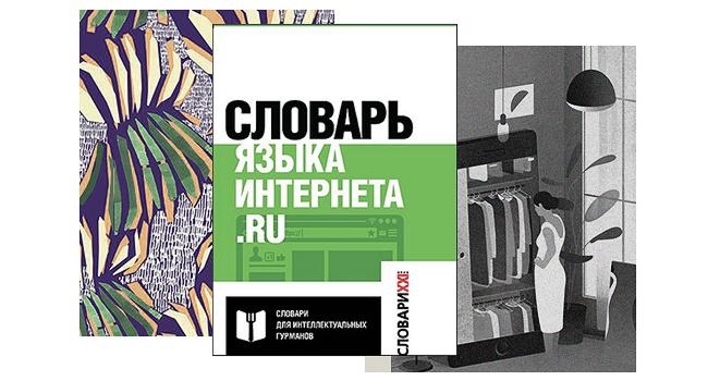 Стопиццот слов интернета.ру