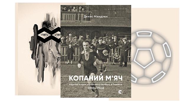 Iсторія вітчизняного футболу