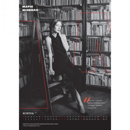 kalendar-knigini-najkrasshi-pismennici-ukrayini