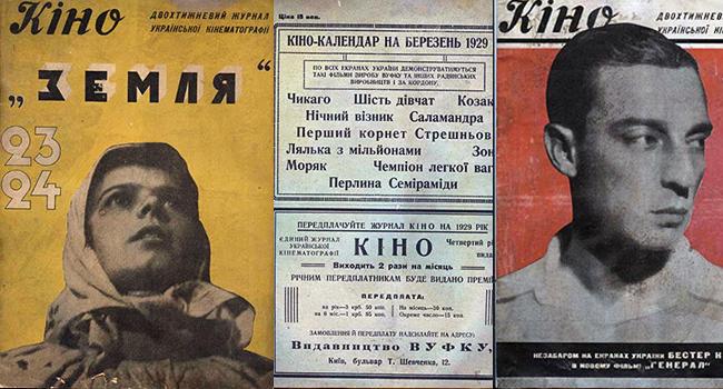 Темы и смыслы украинского кино 1920-х