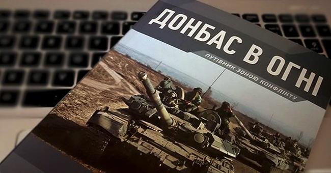 Мала енциклопедія гібридної війни