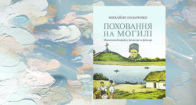 «Химерна біографія з народних вуст»