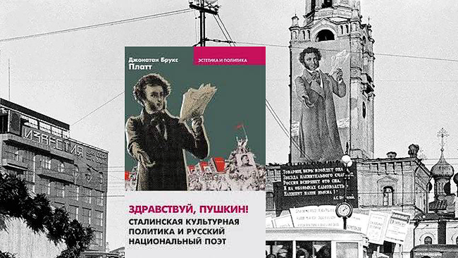 «Сталин Пушкина листал…»