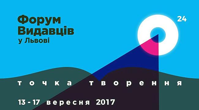 Львівський книжковий форум-2017: Check list