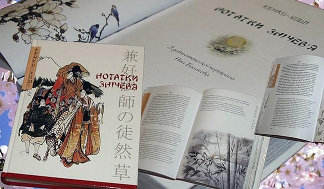 Перекладаючи Японію