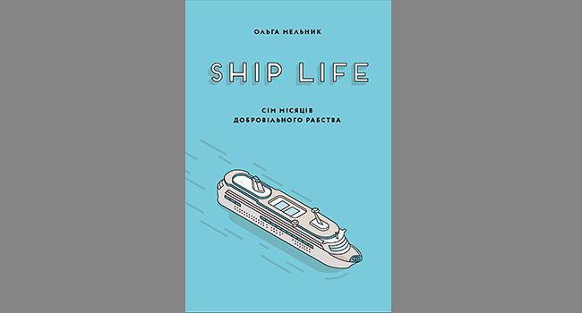 Життя на кораблi,  або Сім місяців добровільного рабства