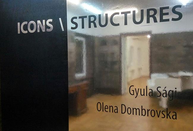 «Образ» и «Структура»