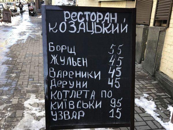 казацкий