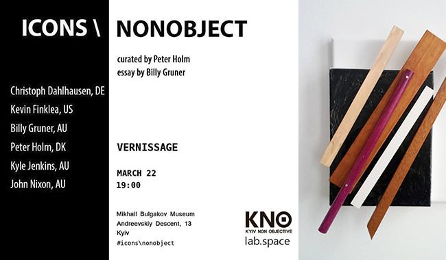 «Не объект»