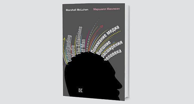 Маклюэн и эпоха электричества