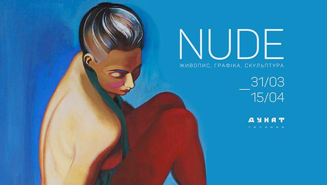 Опыты nude