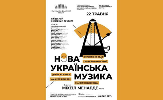 «Нова українська музика»