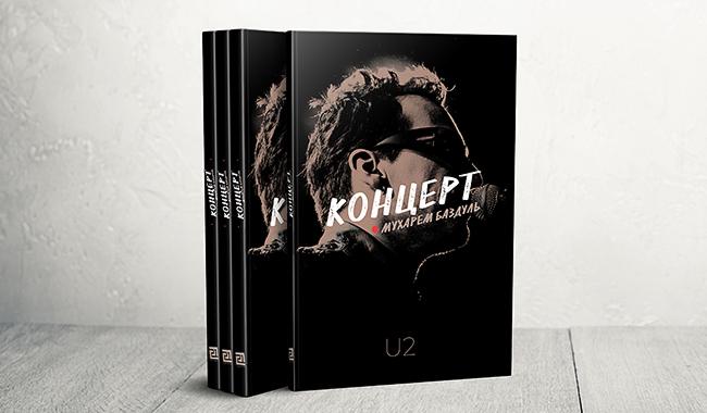 U2 на стадіоні Кошево