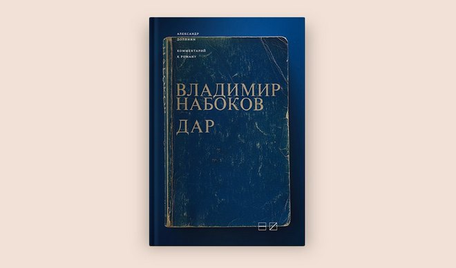 «Дар» и другие: 5 русских книг 2018-го