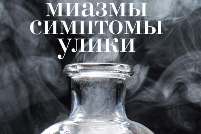 Запах как симптом