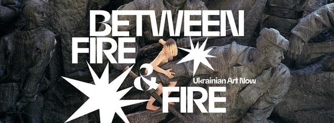 «Між вогнем і вогнем»