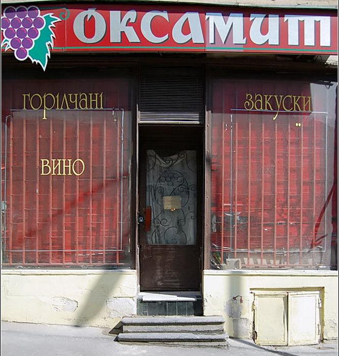 Бывшее место: «Оксамит»