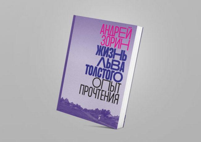 Биография Толстого: опыт самоограничения