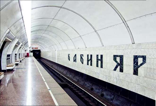 Наступна станція – «Бабин Яр»