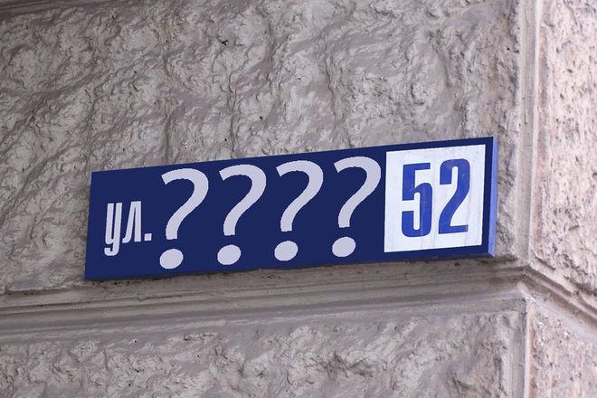 Новые имена улиц: от Маккейна до Гедройца