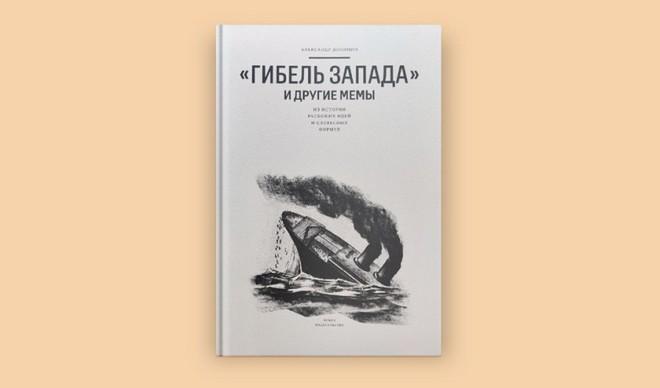 Тень почтмейстера Шпекина