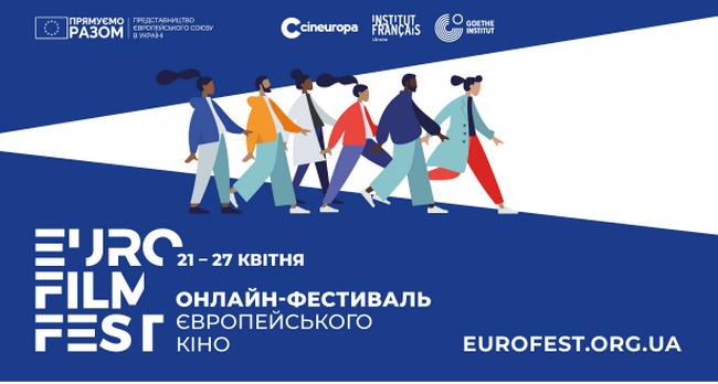 8: Фестивальне кіно онлайн