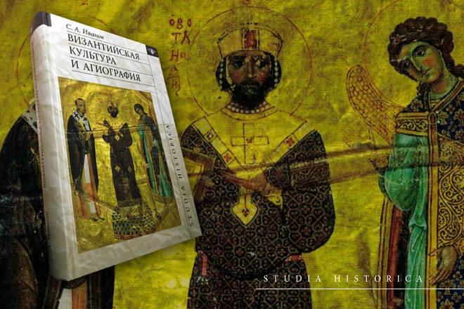 Византийские страхи и византийский телеграф