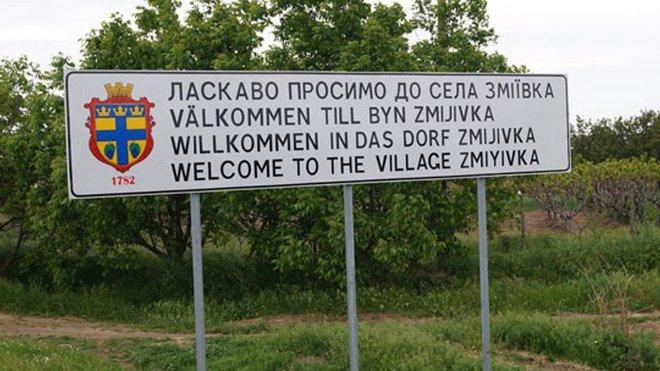 Граница, или украинская история шведов с острова Даго