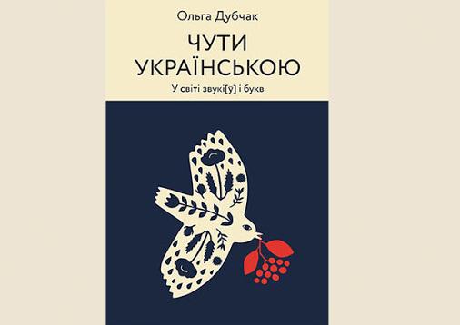 Глаголиця– гарненька, а кирилиця– практичненька