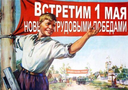 Ретро-новина: 1 травня – день визволеної від большевизму праці